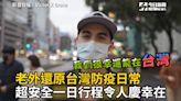 影/老外還原台灣防疫日常 超安全一日行程令人慶幸在台灣