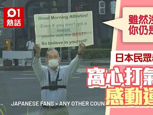 東京奧運 日本伯伯場館外舉牌打氣 1句話安慰落敗運動員超窩心