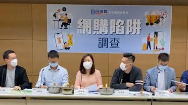 近五成人有不愉快網購經驗 政黨促政府加強立法執法