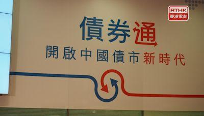 債券通南向通首日150多筆交易涵蓋香港主要債券品種 - RTHK