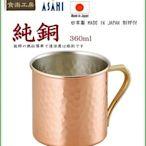 【現貨保證當日寄出/可面交】日本製ASAHI 食樂工房 CNE906 CNE-906 純銅製 槌目 銅杯 鋼杯 中鋼 鈦杯 鈦碗