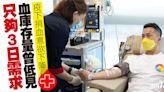 疫下捐血量減一成存量低 產婦輸3包血後改打鐵針造血 - 新聞 - am730