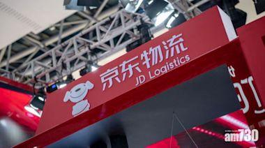 新股動態|京東物流悉數行使超額配股權 額外籌36億 - 最新財經新聞 | 香港財經網 | 即時經濟快訊 - am730