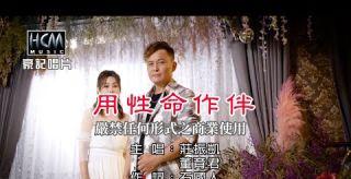 莊振凱 vs 董育君-用性命作伴【KTV導唱字幕】1080p HD