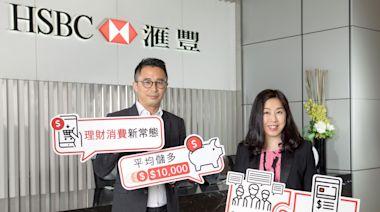 銀行動態|滙豐調查:客戶疫情下增股票投資及購買保險 - 最新財經新聞 | 香港財經網 | 即時經濟快訊 - am730