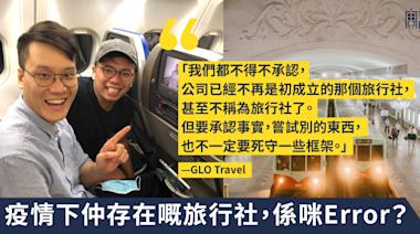 GLO Travel:當旅行社不能再辦旅行團,要退場還是前進? | Trial and Error Lab | 立場新聞