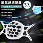 DAYA 3D立體透氣口罩支架(3入組)