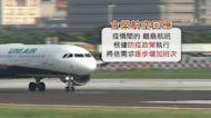 7/27迎降級! 立榮航空8月「大砍航班」惹民怒
