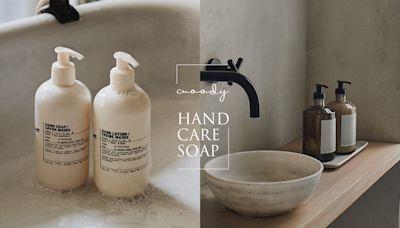 讓洗手成為一場香氛饗宴:#編輯精選 3款木質調洗手乳 - The Femin
