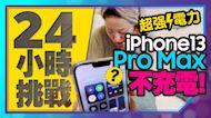 挑戰iPhone13 Pro Max不充電24小時!狂操還有那麼多電!ft.Tim嫂