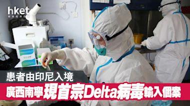 廣西南寧現首宗Delta病毒輸入個案 患者由印尼入境 - 香港經濟日報 - 中國頻道 - 社會熱點