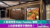3 香港再推 Ruby Tuesday 優惠,上台送會籍享半價美食!
