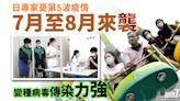 新冠肺炎 變種病毒傳染力強 日專家憂第5波疫情7月至8月來襲 - 新聞 - am730