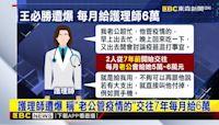 王必勝道歉「求家人諒解」 遭爆每月給護理師6萬