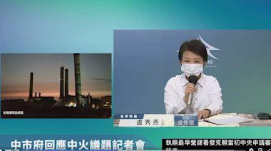 盧秀燕不爽中火獲特照 經濟部5點回應 | 蘋果新聞網 | 蘋果日報