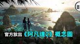 官方放出《阿凡達2》概念圖,更科幻更神奇的國度