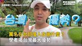 老外看台灣/萬名在台印度人在做什麼?學者揭台灣最大優勢