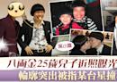 【相依為命】傳八両金北上唱3首歌收7萬人民幣 「八両仔」外表進化與著名台星撞臉 - 香港經濟日報 - TOPick - 娛樂