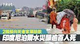 印度尼泊爾水災釀逾百人死 2國擬向死者家屬賠款 - 香港經濟日報 - 即時新聞頻道 - 國際形勢 - 環球社會熱點