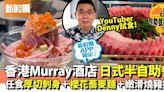 放蛇試食!香港美利酒店Murray Lane半自助午餐 任食厚切刺身+櫻花蕎麥麵|自助餐放蛇(新假期APP限定) | 飲食 | 新假期