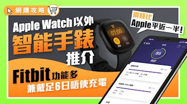 智能手錶排名 千元Fitbit功能多兼有6日續航 性價比力壓Apple