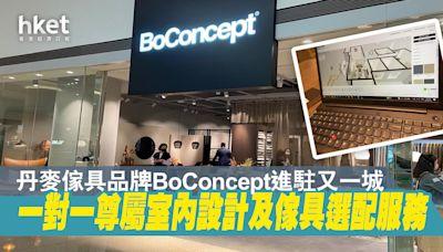 【商場情報】丹麥傢具品牌BoConcept進駐又一城 一對一尊屬室內設計及傢具選配服務 - 香港經濟日報 - 地產站 - 家居生活 - 家居情報