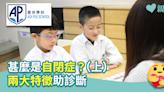 【愛培學校】甚麼是自閉症?(上)兩大特徵助診斷