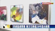 民視藝廊開幕 旅美畫家陳文石舉辦個人展