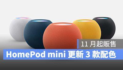 HomePod mini 推出 3 種全新配色,特色功能、價格、開賣日期總整理 - 蘋果仁 - 果仁 iPhone/iOS/好物推薦科技媒體