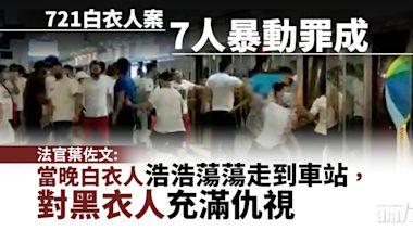 元朗721白衣人案|7人暴動罪成判囚3年6個月至7年 (更新) - 新聞 - am730
