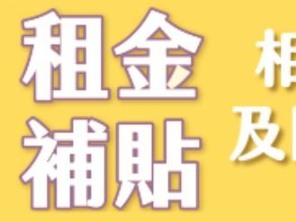 租金補貼8月申請 分級補助每月最高8000