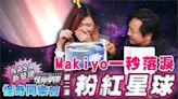 眭澔平摘星送Makiyo 看到名字她秒淚崩