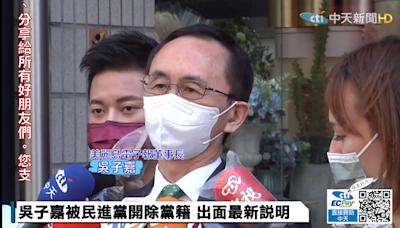 吳子嘉遭列「7大罪」開除黨籍!宅神點破「1事」酸:民進黨的標準很奇怪