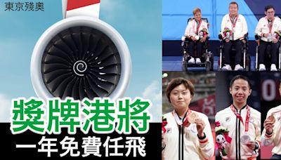 【東京殘奧】國泰送一年無限次商務機票答謝獎牌港將