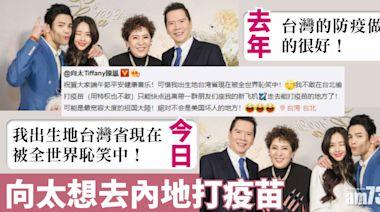 之前讚台灣今讚大陸 向太陳嵐想去大陸打疫苗 - 今日娛樂新聞   香港即時娛樂報道   最新娛樂消息 - am730