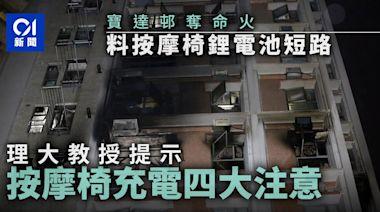 寶達邨奪命火 料按摩椅鋰電池短路 理大教授提示要留意四方面