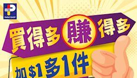 【百佳】加1蚊多1件優惠(即日起至15/04)
