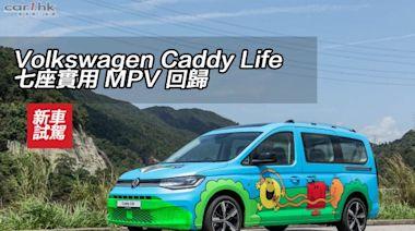 Volkswagen Caddy Life 七座實用 MPV 回歸