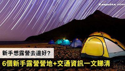 【新手香港露營地點推介】6個新手必去露營營地:黃石、灣仔南/西、昂坪及鶴藪營地,附交通資訊教你前往方法︱Esquire HK