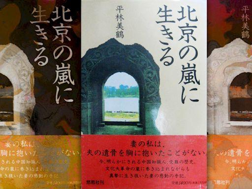 「東洋的猶太人」--信德先生之殤——讀平林美鶴的《生活在北京的暴風驟雨之中》