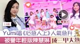 【聲夢傳奇】鍾柔美「1個頂9個」唱《心急人上》 14歲Yumi 「身經百戰」 - 香港經濟日報 - TOPick - 娛樂