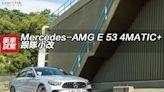 Mercedes-AMG E 53 4MATIC+ 跟隊小改