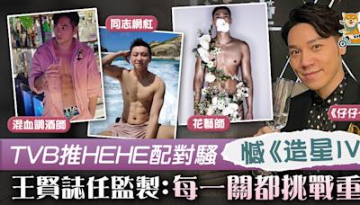 【仔仔一堂】爆肌男同志真人騷撼《全民造星IV》 王賢誌:香港電視史上最破格之嘗試 - 香港經濟日報 - TOPick - 娛樂