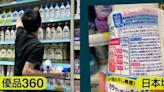 【搜阿布泰】日本城兩分店至少 26 款商品標籤沒中英文警告 優品 360 職員急收起「問題貨品」 | 立場報道 | 立場新聞