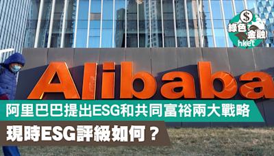 【ESG】阿里提出ESG和共同富裕兩大戰略 現時的ESG評級如何? - 香港經濟日報 - 理財 - ESG - ESG企業