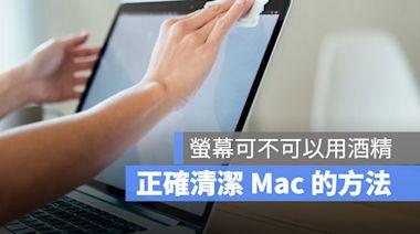 Mac 清潔的正確方式,螢幕、鍵盤用酒精會影響鍍膜嗎?蘋果告訴你 - 蘋果仁 - 果仁 iPhone/iOS/好物推薦科技媒體