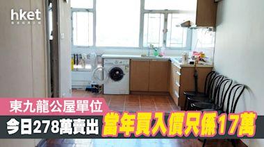 【直擊單位】2002年17萬買公屋東頭邨 今日賣樓樓價升至278萬 - 香港經濟日報 - 地產站 - 二手住宅 - 資助房屋成交