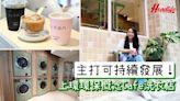 食玩王|上環環保概念Cafe洗衣店