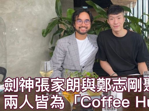 Kelly Online|「劍神」張家朗與鄭志剛聚餐 兩人皆為「Coffee Hunters」