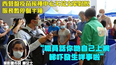 疫苗接種|中山公園體育館天花支架鬆脫 暫停打針個半鐘 200市民暴曬呆等鼓譟 | 蘋果日報